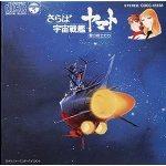 さらば宇宙戦艦ヤマト サウンドトラック