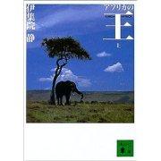 伊集院静 - アフリカの王(上)