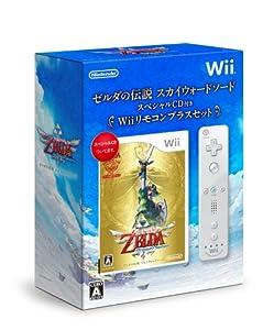 ゼルダの伝説 スカイウォードソード スペシャルCD付き Wiiリモコンプラス(シロ)セット / 任天堂
