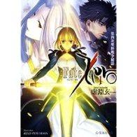 Fate/Zero(1) 第四次聖杯戦争秘話 (星海社文庫 ウ 1-1)