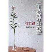 辻仁成 - 二十八光年の希望
