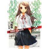 サクラダリセット3  MEMORY in CHILDREN (角川スニーカー文庫 215-3)