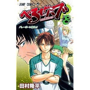 べるぜバブ 8 (ジャンプコミックス)