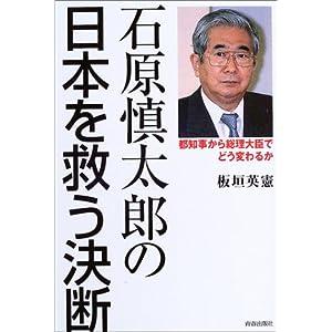 石原慎太郎の日本を救う決断―都知事から総理大臣でどう変わるか