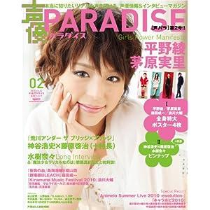 声優PARADISE VOL.2 (グライドメディアムック)