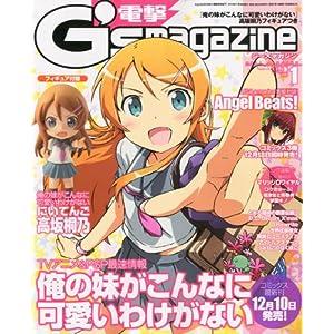 電撃 G's magazine (ジーズ マガジン) 2011年 01月号 [雑誌]