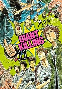 GIANT KILLING 11 (モーニングKC) (コミック)