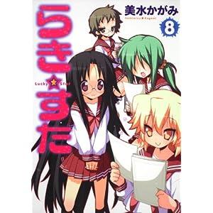 らき☆すた (8) (角川コミックス)