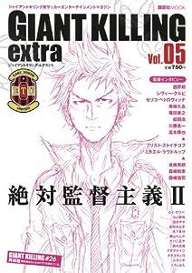 ジャイアントキリング発サッカーエンターテインメントマガジン GIANT KILLING extra Vol.05 (講談社MOOK)  / 講談社