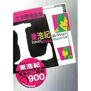 文学環境論集 東浩紀コレクションL