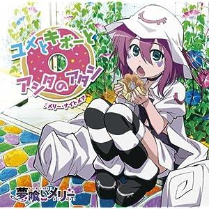 TVアニメ「夢喰いメリー」エンディングテーマ  ユメとキボーとアシタのアタシ