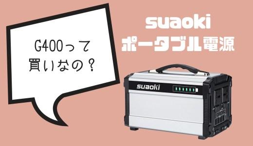 "suaokiポータブル電源G400は""買い""なのか?比較検証してみた!"