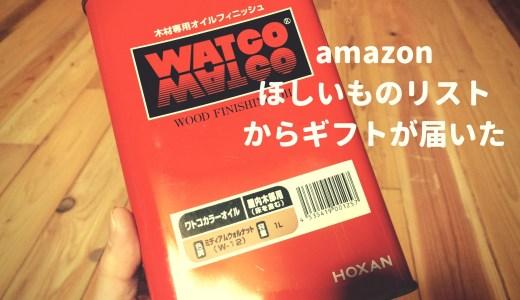 【クラウドファンディング】amazonほしいものリストから、ギフトが届いたよ!