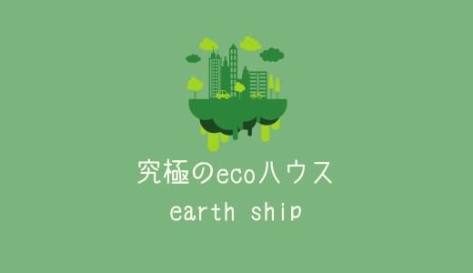 究極のエコハウス!EARTH SHIP(アースシップ)ってどんな家?