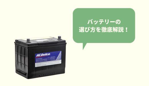 【オフグリッド】バッテリーの選び方