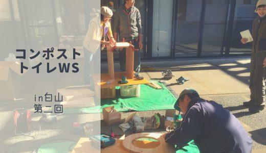 コンポストトイレWS@石川白山第二回目をやってきた!