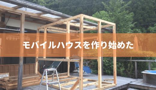 なんとなくモバイルハウスを作り始めた