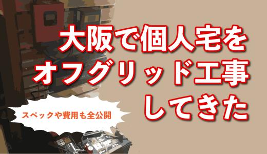 【オフグリッド施工】大阪にて個人宅をオフグリッド工事してきたよ