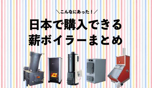 日本で購入できる薪ボイラーまとめ