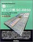 ミュージ郎 SC-8850 for Windows (Deskside Reference)