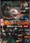 実録!真夏のカーセックス! [DVD]