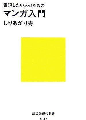 マンガ入門 (講談社現代新書)