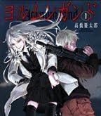 ヨルムンガンド 1 (サンデーGXコミックス)