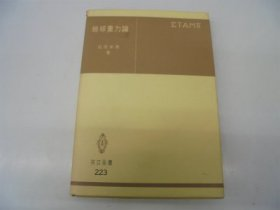 地球重力論 (1978年) (共立全書〈223〉)