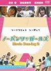 ノーパンツ・ガールズ Movie Box-ing2 [DVD]
