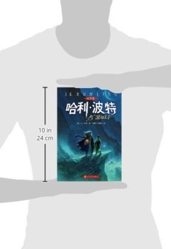 Buchdeckel von Harry Potter and the Half-Blood Prince [simplified Chinese] [15th anniversary collector's edition]