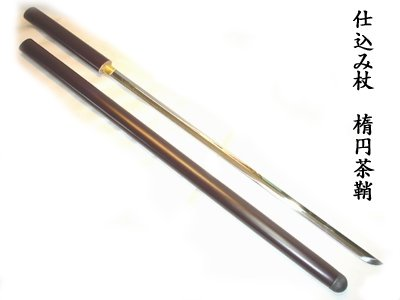 模造刀(美術刀) 仕込み杖 楕円茶鞘【だえんちゃさや】