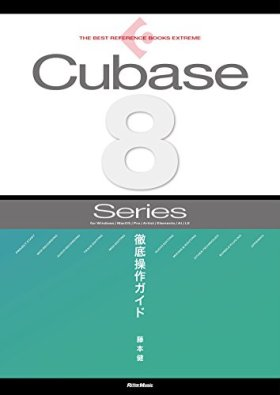 Cubase8 Series 徹底操作ガイド (THE BEST REFERENCE BOOKS EXTREME)