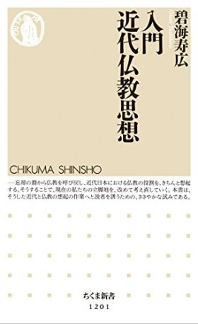 入門 近代仏教思想 (ちくま新書)
