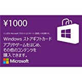 Windows ストアギフトカード 1,000 円 (Windows 8.1/Xbox 360で利用可) [オンラインコード] [ダウンロード]