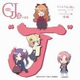 "TVアニメ「GJ部」 キャラクター・ソング & サウンドトラック集 後編 グッジョぶの音楽""J"""