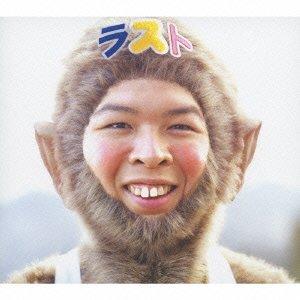 ファンキーモンキーベイビーズ LAST BEST(初回生産限定盤)(DVD 付)