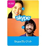 Skype Credit(スカイプ クレジット) 1000円|オンラインコード版