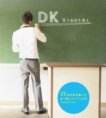 DK~男子高校生萌え~ (マイウェイムック)