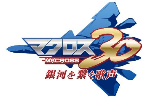 マクロス30~銀河を繋ぐ歌声~ (通常版) (◆初回封入特典ゲーム内でマーキングバルキリー「VF-25」(シェリル&ランカ)を使用できるプロダクトコード同梱)