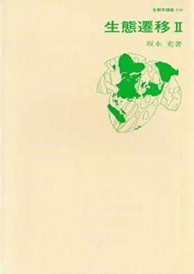 生態学講座〈11 b〉生態遷移 (1976年)