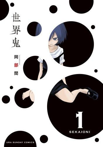 世界鬼 1 (裏少年サンデーコミックス)