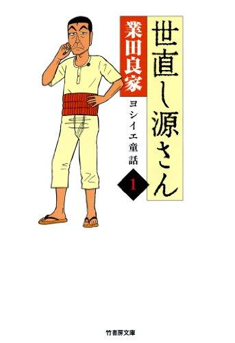 世直し源さん(1) (バンブーコミックス 4コマセレクション)