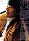 渡部篤郎―新世紀のスピリチュアル・アクターズシリーズ (キネ・・・