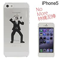 docomo au SoftBank iPhone5 iPhone5S 対応 Applus キャラクター ハード クリア iPhone ケース カバー ジャケット (林檎泥棒)