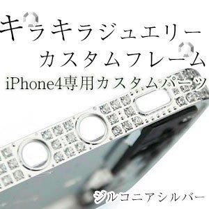 iPhone4用カスタムパーツ ジルコニアシルバージュエリーミッドフレーム