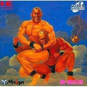 愛・超兄貴 【PCエンジン】