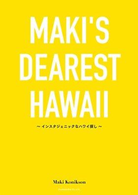 MAKI'S DEAREST HAWAII―――インスタジェニックなハワイ探し
