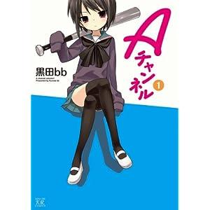 Aチャンネル (1) (まんがタイムKRコミックス)
