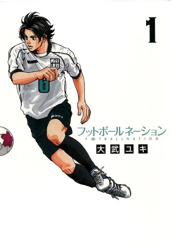 フットボールネーション 1 脚のきれいな選手求む! (ビッグコミックス)