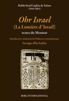 Livres Couvertures de Ohr Israel (la lumière d'Israël): Textes du Moussar. Introduction, traduction de l'hébreu et annotations par Georges-Elia Sarfati.